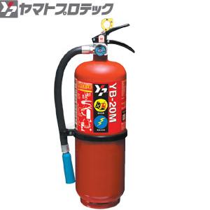 ヤマトプロテック 蓄圧式粉末(KU)消火器 20型 YB-20M モネックス 業務用[受注生産品]