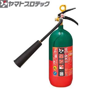 ヤマトプロテック 蓄圧式二酸化炭素消火器 5型 YC-5XII 業務用