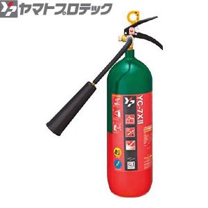 ヤマトプロテック 蓄圧式二酸化炭素消火器 7型 YC-7XII 業務用 [代引不可商品]