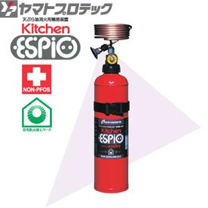 ヤマトプロテック 天ぷら油消火用簡易装置 4型 キッチンエスピオII YKE-4X 性能評定合格品