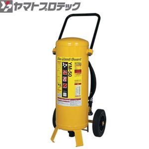 ヤマトプロテック 加圧式金属火災用消火器 YM-50 ネオメタルガード [代引不可商品]