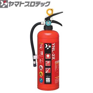 ヤマトプロテック 蓄圧式強化液(中性)消火器 2型 YNL-2X 業務用 中性薬剤消火器