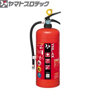 ヤマトプロテック 蓄圧式強化液(中性)消火器 4型 YNL-4X 業務用 中性薬剤消火器 [代引不可商品]