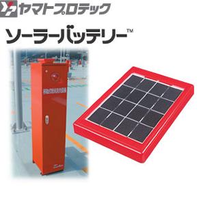 ヤマトプロテック ヤマトソーラーバッテリー YSB-ANP 移動式消火設備用電源