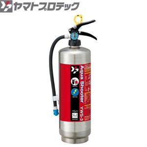 ヤマトプロテック 蓄圧式水(浸潤剤入り)消火器 3型 YWS-III アクアシューター 業務用 ステンレス製消火器 [代引不可商品]