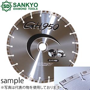 三京ダイヤモンド工業 ダイヤモンドブレード GH950 LC-GH12(22.0H) 外径×内径(mm):308×22 付属リング(mm):20