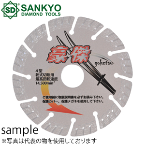三京ダイヤモンド工業 ダイヤモンドカッター 豪傑 SE-G8 外径×内径(mm):203×25.4 付属リング(mm):20・22