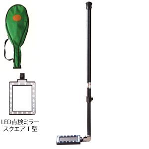 サンキョウトレーディング LED点検ミラー 2型 下水道管検査ミラー [受注生産品]