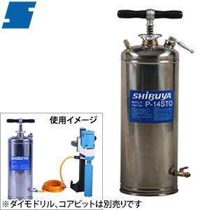 シブヤ(SHIBUYA) コアドリル用 給水タンク P-14STO 容量:14L ホース5M付