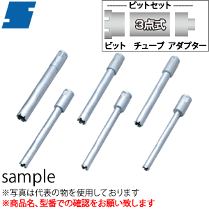 シブヤ(SHIBUYA) ダイヤモンドビット ケミカル用ビットセット 48mm Aロット 有効長:320mm