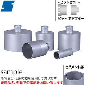 シブヤ(SHIBUYA) ダイヤモンドビット メタルビットセット 8インチ Aロット