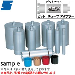 シブヤ(SHIBUYA) ダイヤモンドビット SSSビットセット 2 1/2インチ Aロット 有効長:約350mm TS-182以上の機種