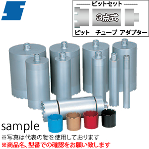 シブヤ(SHIBUYA) ダイヤモンドビット SSSビットセット 3 1/2インチ Aロット 有効長:約350mm TS-182以上の機種