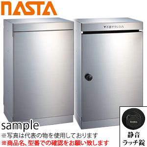 ナスタ(NASTA) 集合住宅向けダストボックス 静音ラッチ錠 DB150S-R (受注生産品に付、納期約3週間)