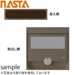 ナスタ(NASTA) 郵便ポスト Qual 大型ダイヤル錠 ブラウン×ダークブラウン KS-MAB2-15LK-BDB