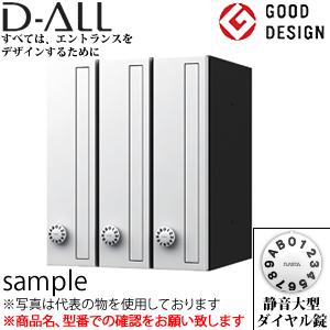 ナスタ(NASTA) 郵便ポスト(タテ型) 2戸用 静音大型ダイヤル錠 ホワイト 『入数:1』 MB3001P-2LT-W