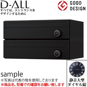 ナスタ(NASTA) 郵便ポスト(ヨコ型) 3戸用 静音大型ダイヤル錠 ブラック 『入数:1』 MB3001P-3LY-BK
