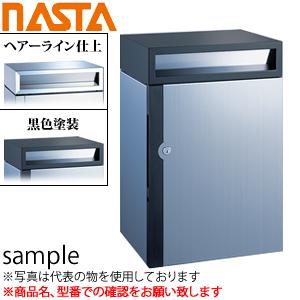 ナスタ(NASTA) 郵便ポスト(防滴型) 前入前出 ディンプル錠 ヘアーライン仕上 MB30SF-C