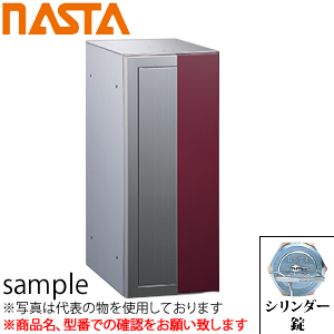 ナスタ(NASTA) 郵便ポスト(防滴型) シリンダー錠 ボルドー MB33S-C-BD (受注生産品に付、納期約3週間)