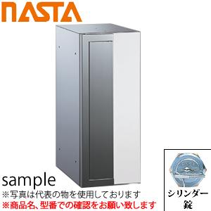 ナスタ(NASTA) 郵便ポスト(防滴型) シリンダー錠 ピュアホワイト MB33S-C-PW (受注生産品に付、納期約3週間)