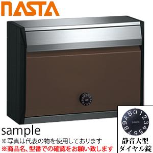 ナスタ(NASTA) 郵便ポスト(防滴型) 静音大型ダイヤル錠 ビターブラウン MB34S-L-BB