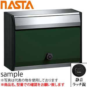 ナスタ(NASTA) 郵便ポスト(防滴型) 静音ラッチ錠 ダークグリーン MB34S-R-DG (受注生産品に付、納期約3週間)