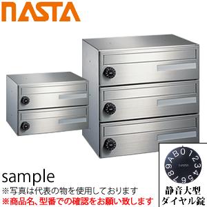 ナスタ(NASTA) 郵便ポスト 2戸用 静音大型ダイヤル錠 『入数:1』 MB403S-2L