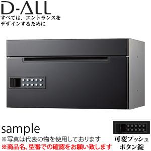 ナスタ(NASTA) 郵便ポスト 可変プッシュボタン錠 ブラック MB508S-PK-BK