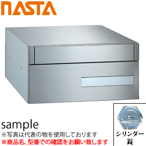 ナスタ(NASTA) 郵便ポスト シリンダー錠 『入数:1』 MB611S-C (受注生産品に付、納期約3週間)
