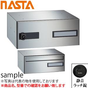 ナスタ(NASTA) 郵便ポスト(ヨコ型) 静音ラッチ錠 『入数:1』 MB619S-R (受注生産品に付、納期約3週間)
