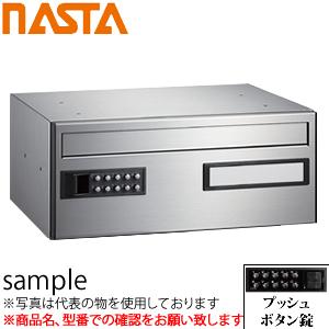 ナスタ(NASTA) 郵便ポスト(ヨコ型) プッシュボタン錠 『入数:1』 MB809S-PB (受注生産品に付、納期約3週間)