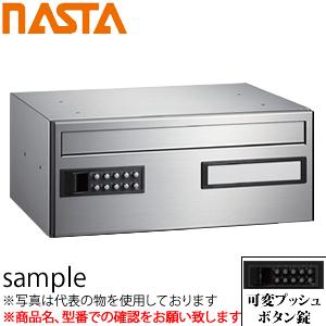 ナスタ(NASTA) 郵便ポスト(ヨコ型) 可変プッシュボタン錠 『入数:1』 MB809S-PK
