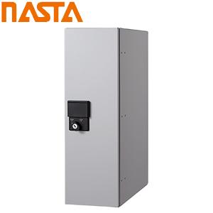 ナスタ(NASTA) 小型宅配ボックス Qual KS-TLU160-S500-L プッシュボタン錠 ライトグレー 前入前出