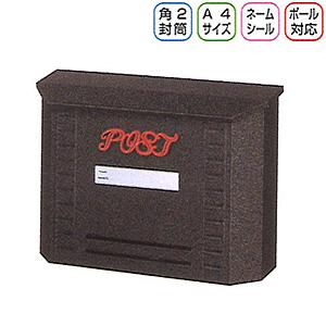 メイワ(MEIWA) 郵便ポスト スチール 品番:MPC-500W