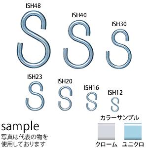 ニッサ 鉄 Sフック ISH23 クローム 22.6mm 『入数:1000個』