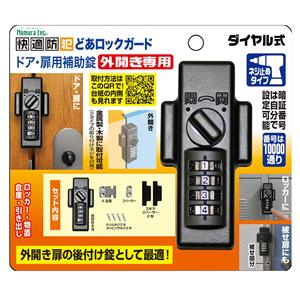(株)ノムラテック 快適防犯 どあロックガード ダイヤル式 外開き専用 ネジ止めタイプ N-1074  4個入り