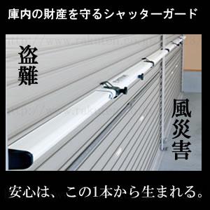 沢田防災技研 シャッターガード SG-140