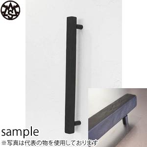 杉山製作所 ムク ドアハンドルA 両面タイプ 400 MUK-1453-W400-SB 『2本1組』 カラー:サンドブラック (防錆処理)