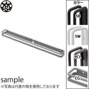 杉山製作所 KASHIMO-S タオルバー NOU-1415-SB カラー:サンドブラック