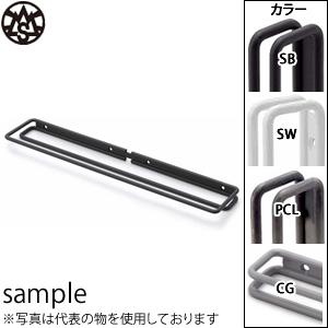 杉山製作所 KASHIMO-W タオルバー NOU-1416-SB カラー:サンドブラック