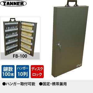 田辺金属工業所(TANNER) キーボックス(鍵収納庫) FB-100 キーハンガー数:10 鍵100本掛けタイプ 固定・携帯兼用