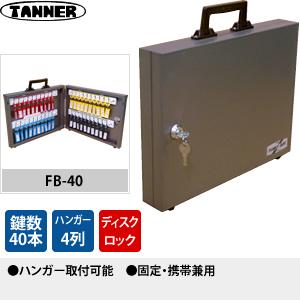 田辺金属工業所(TANNER) キーボックス(鍵収納庫) FB-40 キーハンガー数:4 鍵40本掛けタイプ 固定・携帯兼用