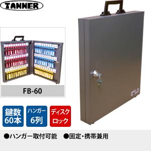 田辺金属工業所(TANNER) キーボックス(鍵収納庫) FB-60 キーハンガー数:6 鍵60本掛けタイプ 固定・携帯兼用