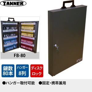 田辺金属工業所(TANNER) キーボックス(鍵収納庫) FB-80 キーハンガー数:8 鍵80本掛けタイプ 固定・携帯兼用