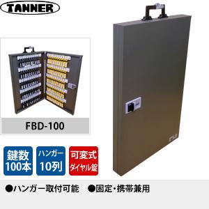 田辺金属工業所(TANNER) 可変ダイヤル錠式キーボックス(鍵収納庫) FBD-100 キーハンガー数:10 鍵100本掛けタイプ 固定・携帯兼用