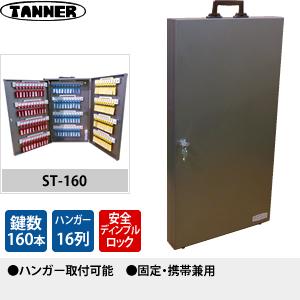 田辺金属工業所(TANNER) キーボックス(鍵収納庫) ST-160 キーハンガー数:16 鍵160本掛けタイプ 固定・携帯兼用
