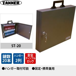 田辺金属工業所(TANNER) キーボックス(鍵収納庫) ST-20 キーハンガー数:2 鍵20本掛けタイプ 固定・携帯兼用