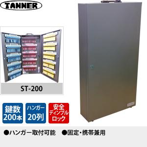 田辺金属工業所(TANNER) キーボックス(鍵収納庫) ST-200 キーハンガー数:20 鍵200本掛けタイプ 固定・携帯兼用