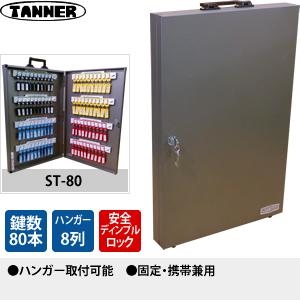 田辺金属工業所(TANNER) キーボックス(鍵収納庫) ST-80 キーハンガー数:8 鍵80本掛けタイプ 固定・携帯兼用
