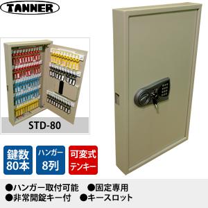 田辺金属工業所(TANNER) テンキー式キーボックス(鍵収納庫) STD-80 キーハンガー数:8 鍵80本掛けタイプ 固定用